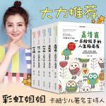 儿童人格修养共5册 (一本给孩子的人生格局书)