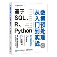 数据预处理从入门到实战 基于SQL、R、Python