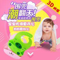 婴童硅胶防水围兜 宝宝吃饭兜立体大号围嘴口水巾免洗食饭兜