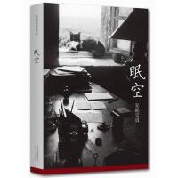 【正版二手书9成新左右】眠空(安妮宝贝散文集 安妮宝贝 北京十月文艺出版社