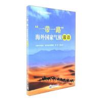 【二手书8成新】一带一路海外国家气候漫谈/一带一路气象服务丛书 宋英杰 气象出版社