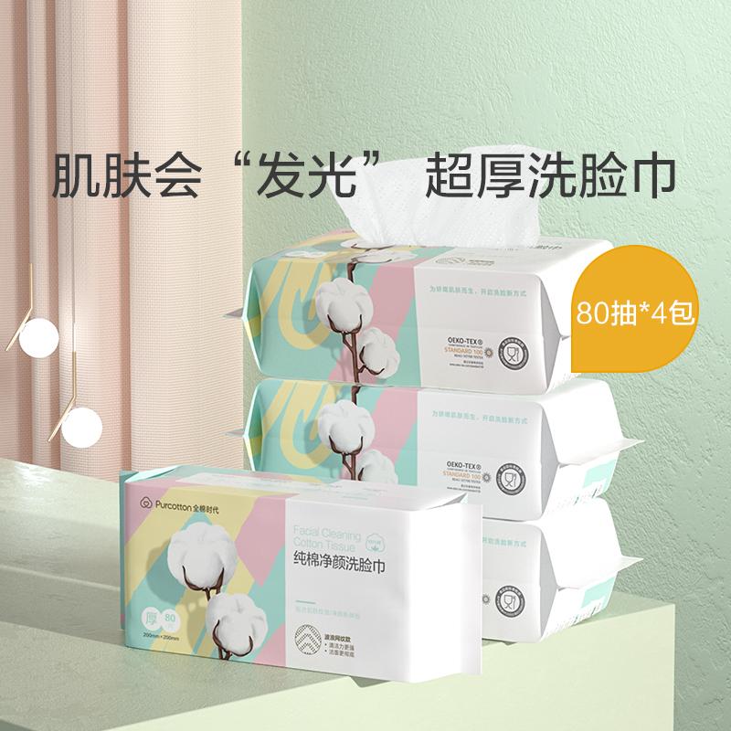 全棉时代 波浪网纹洁面棉柔巾4连包200*200mm80片/包4包/袋