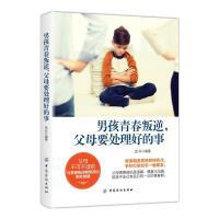 男孩青春叛逆,父母要处理好的事 10-16-18岁青春叛逆期 正面管教父母育儿书籍 如何教育孩子的书籍男生培养沟通家庭