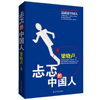"""【签名本】忐忑的中国人:著名作家梁晓声,再次发""""声""""剖析中国当代社会各阶层忐忑心理直面历陈中国社会的根本性问题"""