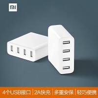 小米4口USB充电器手机平板多口充电器快充插头轻巧便携