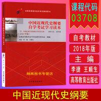 备战2020 自考教材 3708 03708 中国近现代史纲要自学考试读本 2018版 李捷 王顺生 高等教育出版社