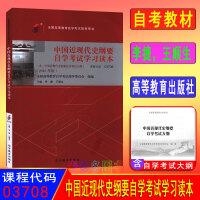 备战2021 自考教材 3708  03708 中国近现代史纲要自学考试读本 2018版 李捷 王顺生 高等教育出版社
