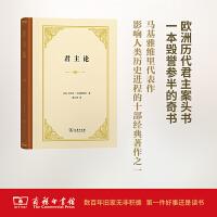 君主论(精装) 【意】尼科洛・马基雅维里 潘汉典 译 商务印书馆