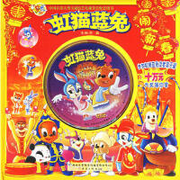 虹猫蓝兔(附VCD光盘一张) 9787530735091