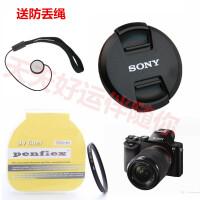 微单E18-200 FE24-70相机配件 VG30EH 67mm镜头盖+67UV镜 67mm