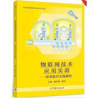 物联网技术应用实训――创客教育实践教程 潘科峰 黄凯 9787040526707