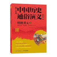 中国历史通俗演义(青少版)・明朝演义(上)