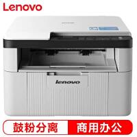 联想激光一体机M7206(打印/复印/扫描) 联想激光打印机 黑白家用办公打印A4幅面 中文LCD显示屏 鼓粉分离不堵