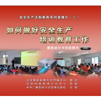 原装正版 2016*安全 如何做好安全生产培训教育工作 课程设计与技能提升 2DVD