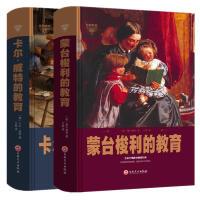 包邮卡尔威特的教育 蒙台梭利教育 经典教育 全2册 精装 亲子家庭教育全书0-3-6-12岁儿童教育儿童心理学书籍育儿