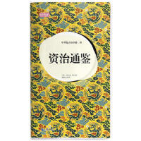 【二手书8成新】资治通鉴 司马光 高等教育出版社