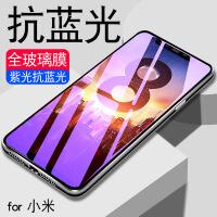 紫光9钢化膜Play小米8青春版6X Mix3红米Note7手机贴膜5A抗蓝光2S