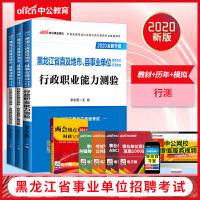 中公教育2020黑龙江省直及地市、县事业单位招聘考试:行测(教材+历年真题+全真模拟)3本套