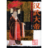 [二手旧书9成新]汉武大帝,秦俊,北方文艺出版社, 9787531717843