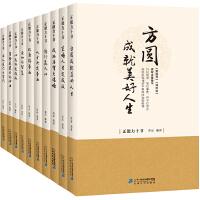 人生的智慧:正能力十书(全套10册)