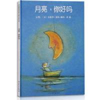 月亮,你好吗!――关于月亮的经典畅销绘本 充满童趣的亲子绘本!