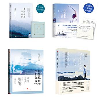 刘同作品系列:谁的青春不迷茫+我在未来等你+你的孤独,虽败犹荣+向着光亮那方