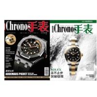 【2021年3期现货】Chronos手表杂志2021年5-6月合刊第3期 双月刊 特别专辑速度与激情 宝肌陀飞轮双杰 附