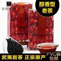 至茶至美 武夷山大红袍 岩茶茶叶 老茶 乌龙茶 武夷山茶 250g PVC装 包邮