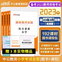 教师资格证2021小学教资小学(含2020年下半年真题)小学教师资格证考试用书2021全套小学(语文数学英语等学科通用)