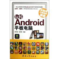 玩转Android平板电脑(冰激凌三明治的诱惑) 李东海//张军翔 著作