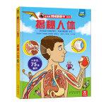揭秘人体3d立体翻翻书 乐乐趣儿童系列3-6-12岁科学认识人体的奥秘结构图书幼儿园小学生看我们的身体绘本科普类百科大