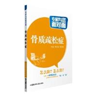 骨质疏松症(专家与您面对面),刘红旗,中国医药科技出版社,9787506776707,【70%城市次日达】