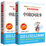 2册全套 中国古代寓言故事大全 民间故事精选100篇 三年级课外书必读班主任推荐经典故事书7-8-12岁 四年级女孩男