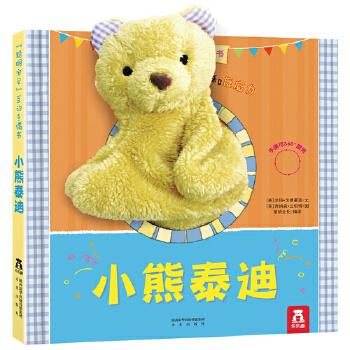 聪明宝贝互动手偶书——小熊泰迪 0-2岁  能表演的书来了!为众多家庭提供快乐的亲子互动表演书,在表演中培养宝宝的明星气质!乐乐趣童书