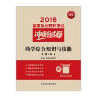 2018执业药师考试用书2018西药 国家执业药师考试冲刺试卷 药学综合知识与技能(第十版)