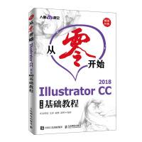 从零开始 Illustrator CC 2018中文版基础教程