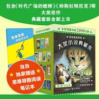 麦克米伦世纪大奖小说典藏本 第一辑(共15册)