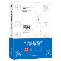 重新定义中国创客:好公司成长手册