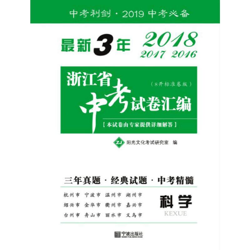 最新3年浙江省中考试卷汇编 科学(2016、2017、2018)