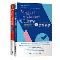 可见的学习与思维教学引领深度工作深度学习畅销经典套装:让教学对学生可见,让学习对教师可见(套装共2册)