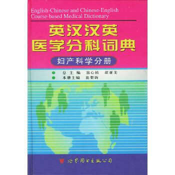 英汉汉英医学分科词典(妇产科学分册)