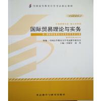 【正版】自考教材 自考 00149 国际贸易理论与实务(附大纲)冷柏军 2012年版 外语教学与研究出版社 自考指定书