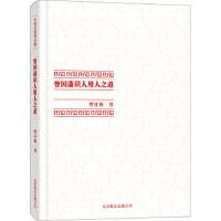 【二手书8成新】中国式管理全集:曾国藩识人用人之道 曾仕强 北京联合出版公司
