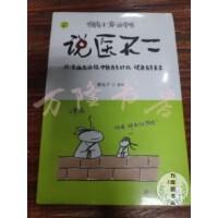 【二手旧书9成新】说医不二:懒兔子漫话中医 /懒兔子 北京联合出版公司ld