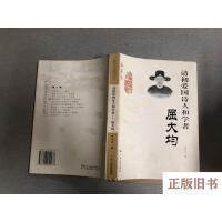 【二手旧书8成新】广东历史文化名人丛书 清初爱国诗人和学者:屈大均