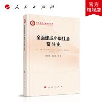 全面建成小康社会奋斗史(全面建成小康社会丛书)人民出版社