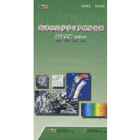 高中生物:必修1(5CD-ROM/软件)/新课标同步学习多媒体资源