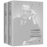 毛姆文集:人生的枷锁(套装共2册)