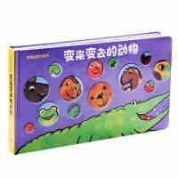 思维品质训练书 变来变去的动物比利时引进 宝宝早教启蒙益智玩具儿童翻翻书亲子互动书认知 可爱的早教书 官方正版