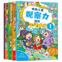 全4册学前儿童观察力训练书 思维训练儿童书籍3-6岁益智游戏书籍